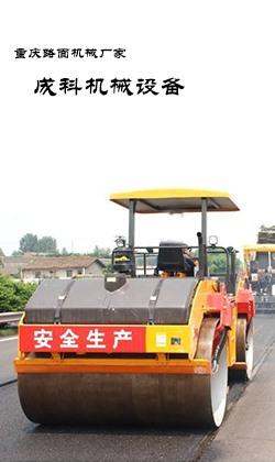 重庆路面机械